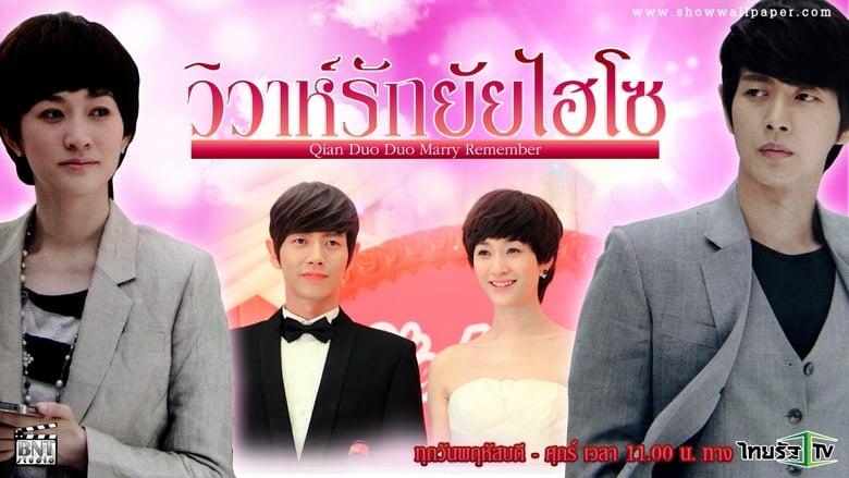 Qian Duo Duo Marry Remember (2011)