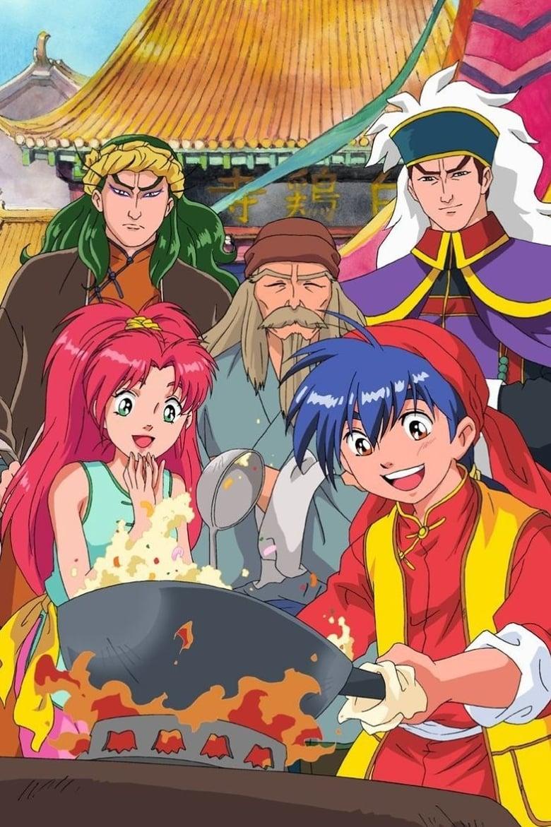 Cooking Master Boy (1997)