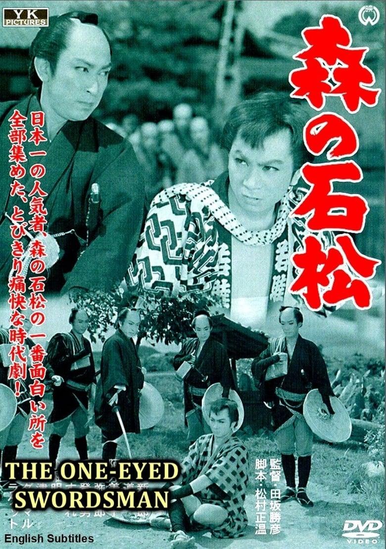 Ishimatsu - The One-Eyed Swordsman