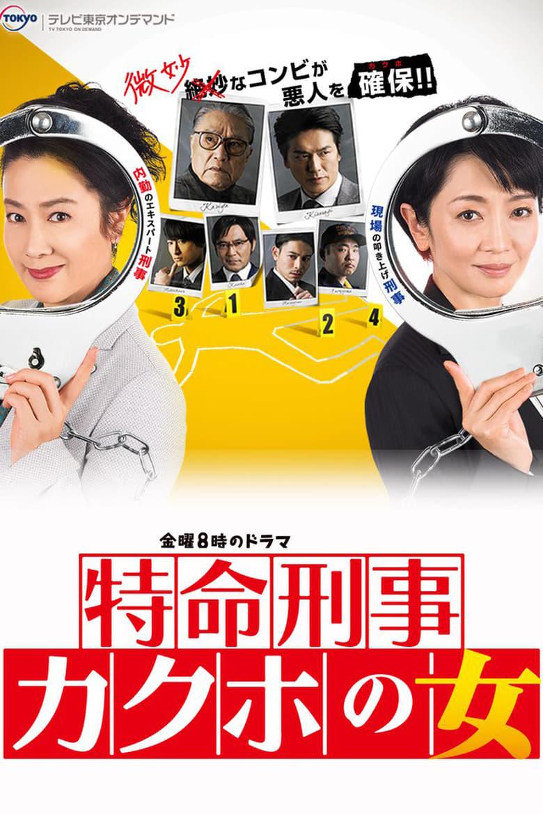 Kakuho no Onna (2018)
