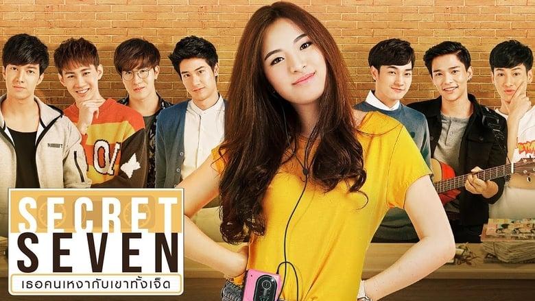 Secret Seven (2017)