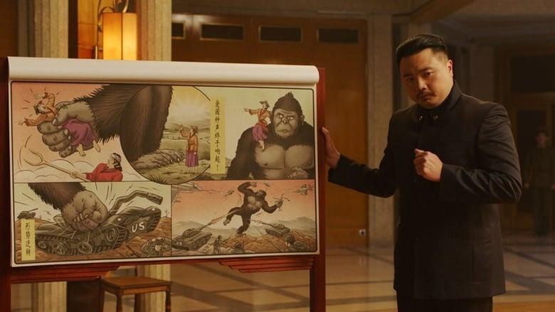 Kim Kong (2017)