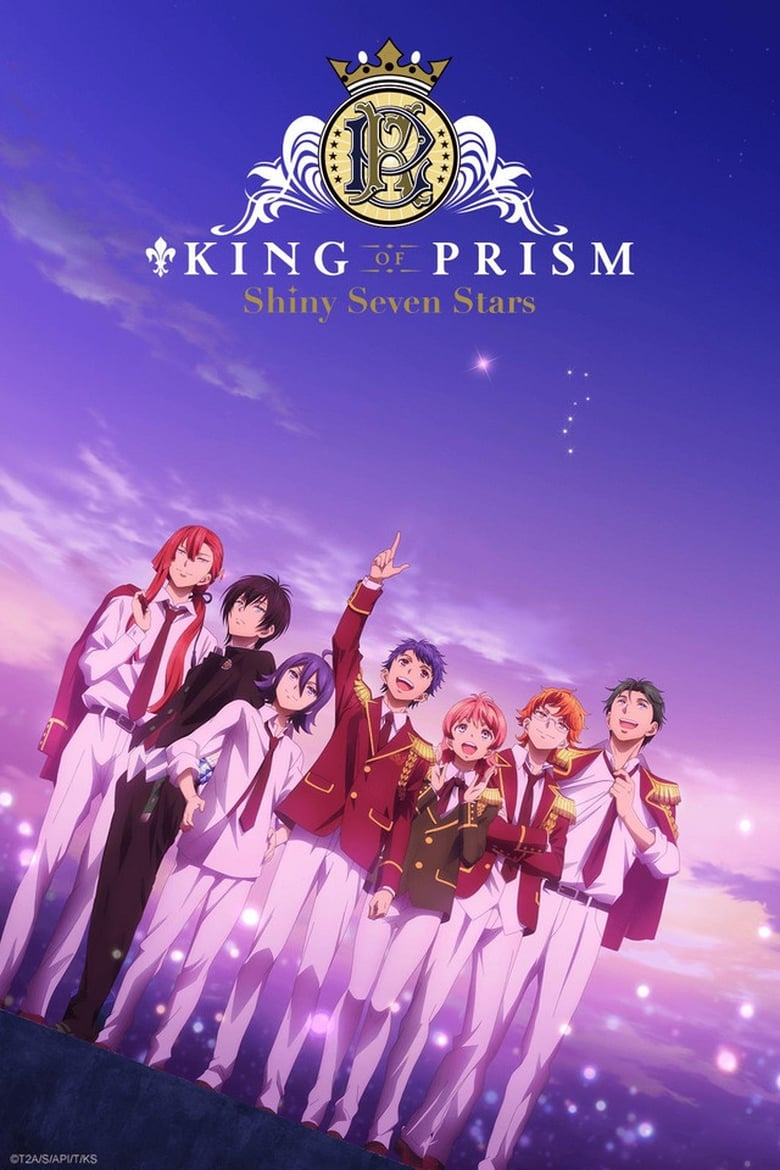 KING OF PRISM -Shiny Seven Stars- (2019)