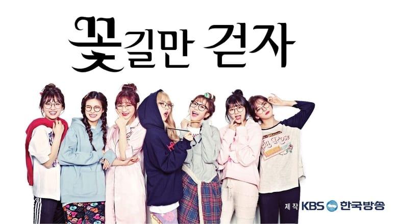 Idol Drama Operation Team (2017)