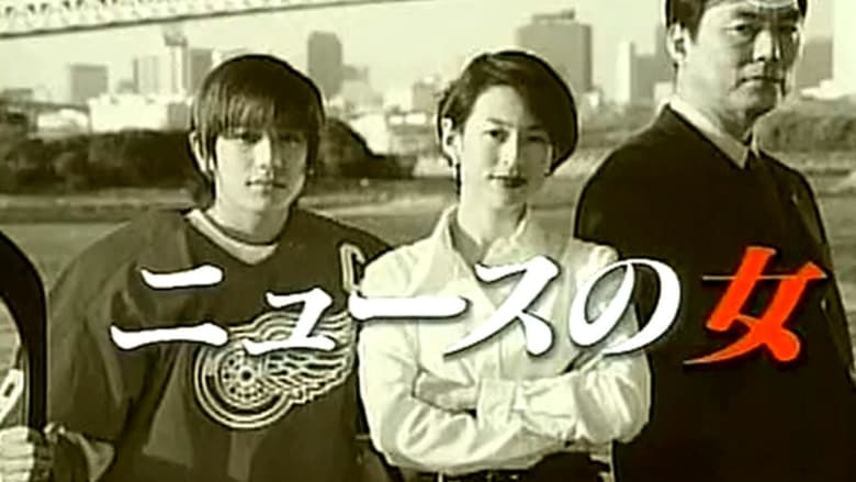 News no Onna (1998)