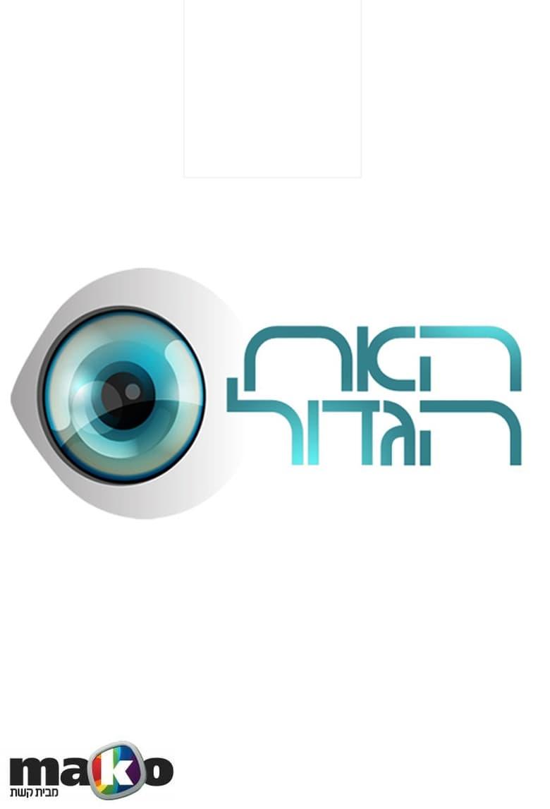 Big Brother Israel (2008)