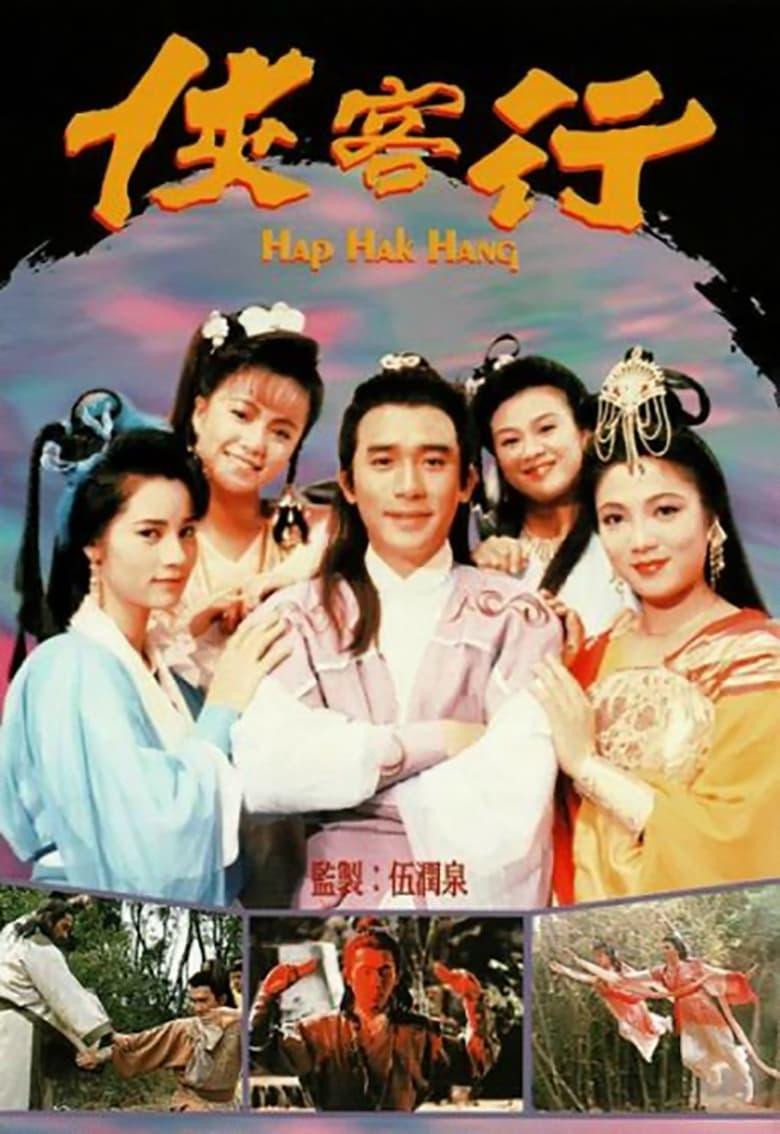 Hap Hak Hang (1989)