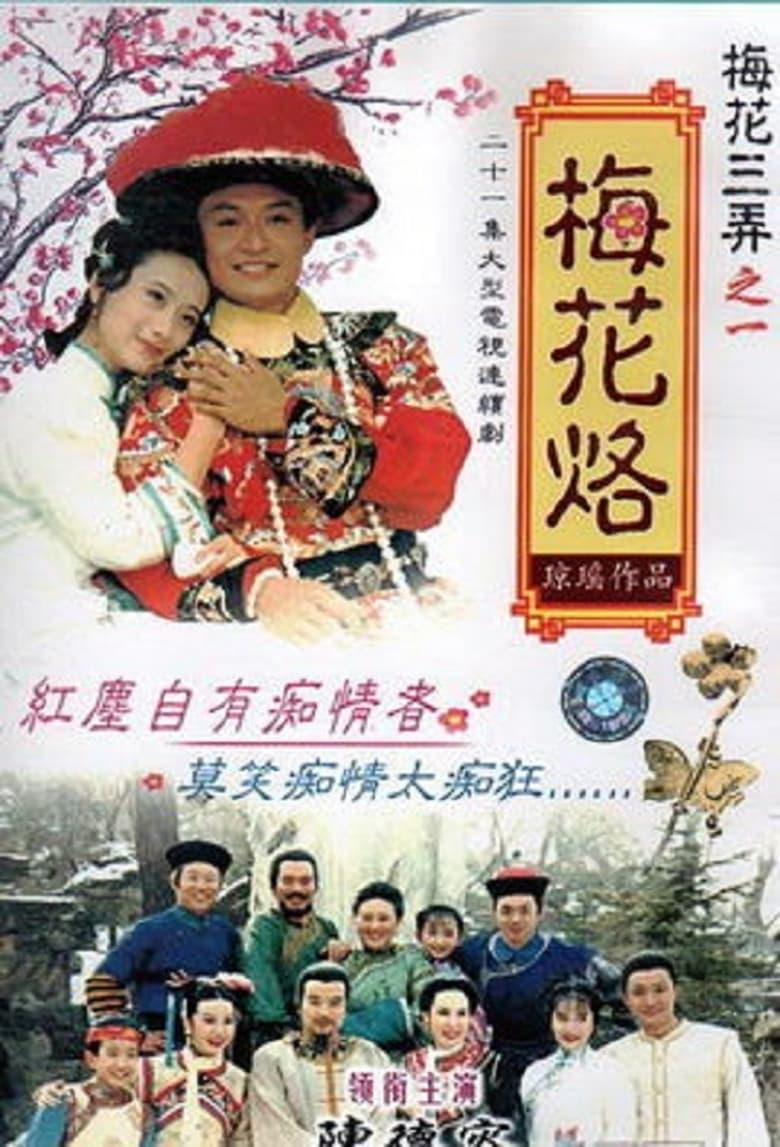Plum Flower Branding (1993)