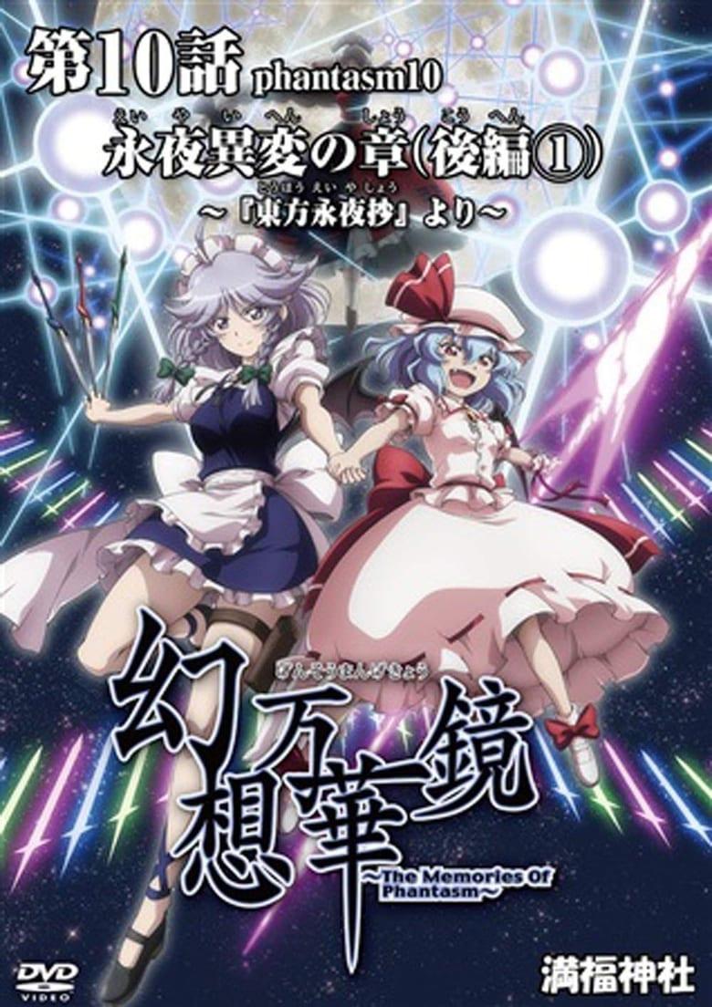 Fantasy Kaleidoscope ~The Memories of Phantasm~ (2011)