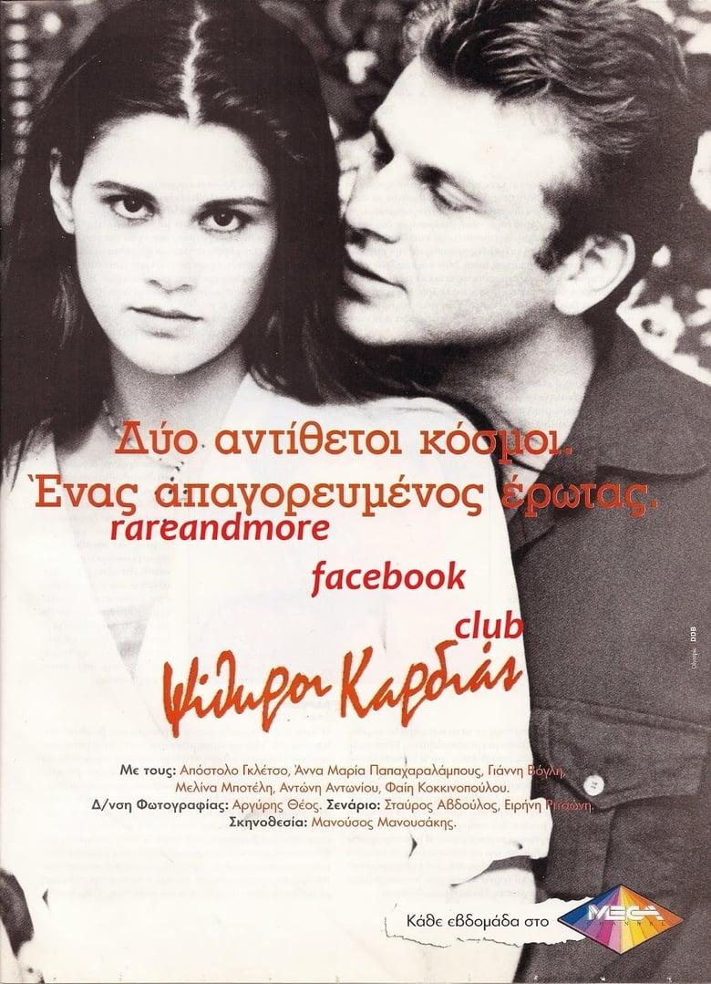 Psithiroi Kardias (1970)