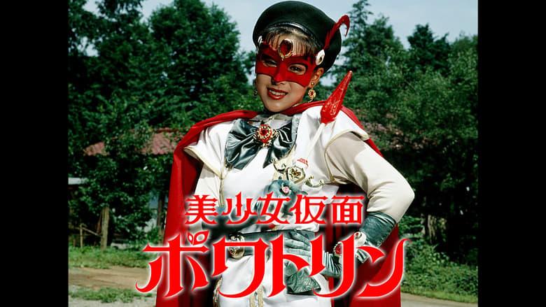 The Masked Belle Poitrine (1990)