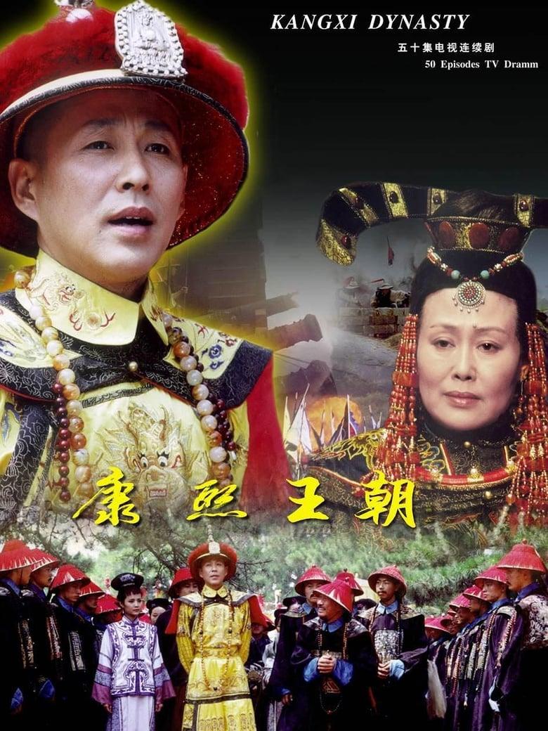 Kangxi Dynasty (2001)