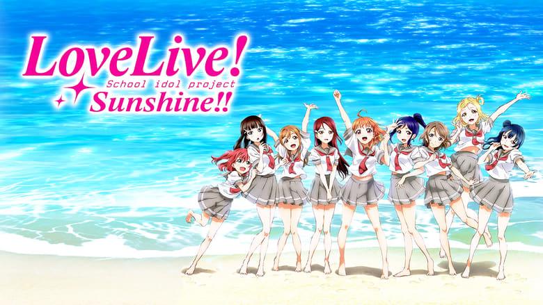 Love Live! Sunshine!! (2016)