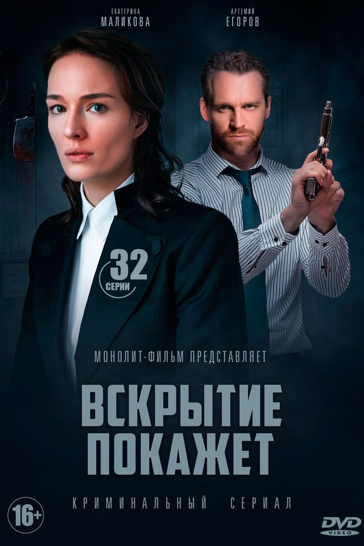 Roztyn Pokazhe (2019)