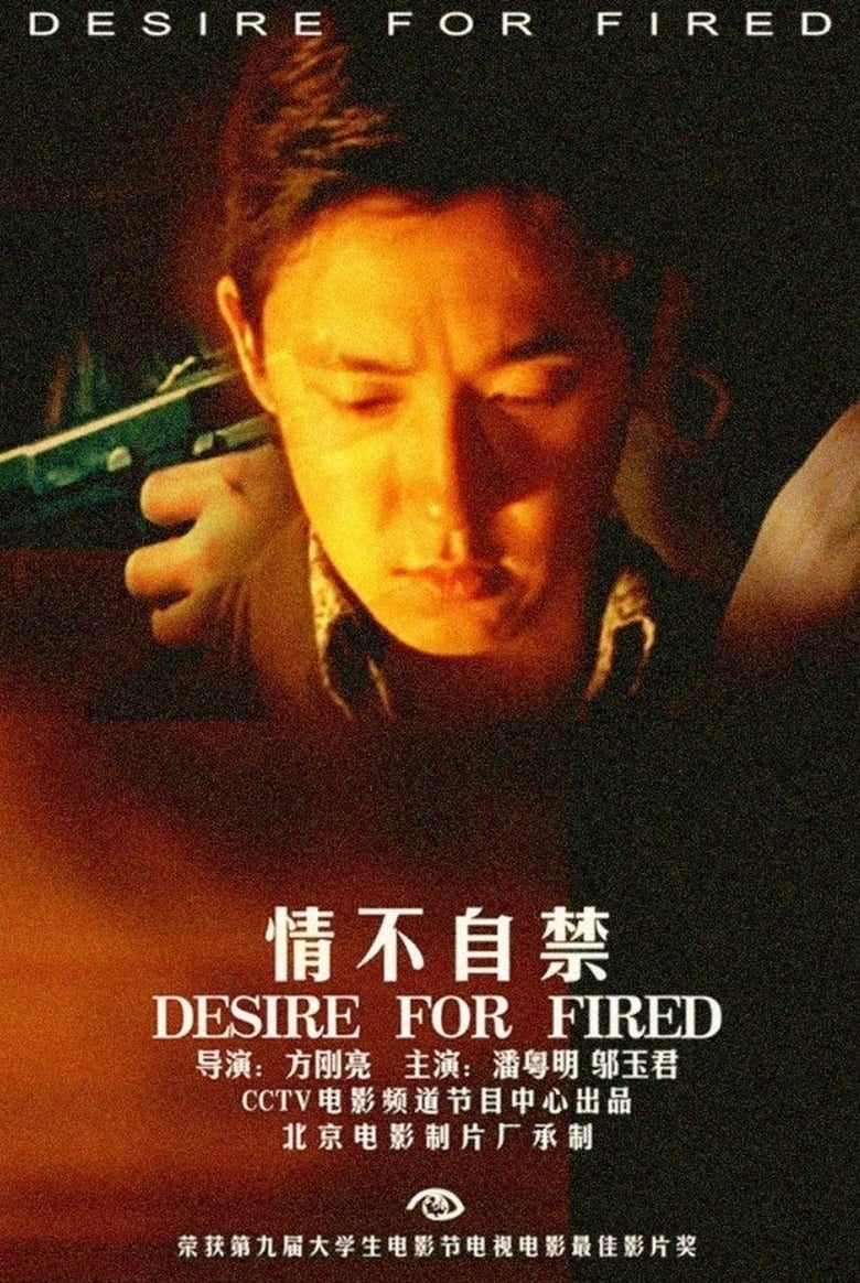 Desire for Fired