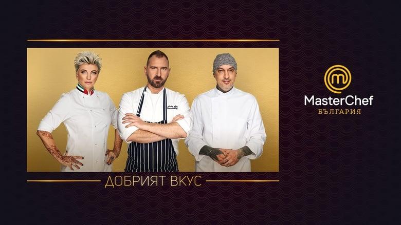 MasterChef Bulgaria (2015)