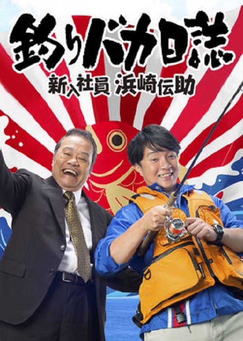 Free and Easy: The Rookie Densuke Hamasaki (2015)