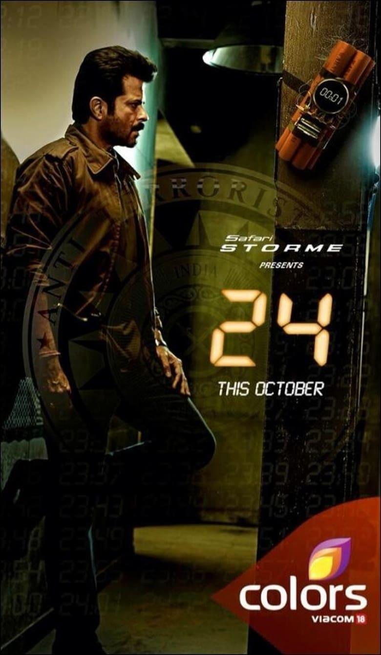 24: India (2013)