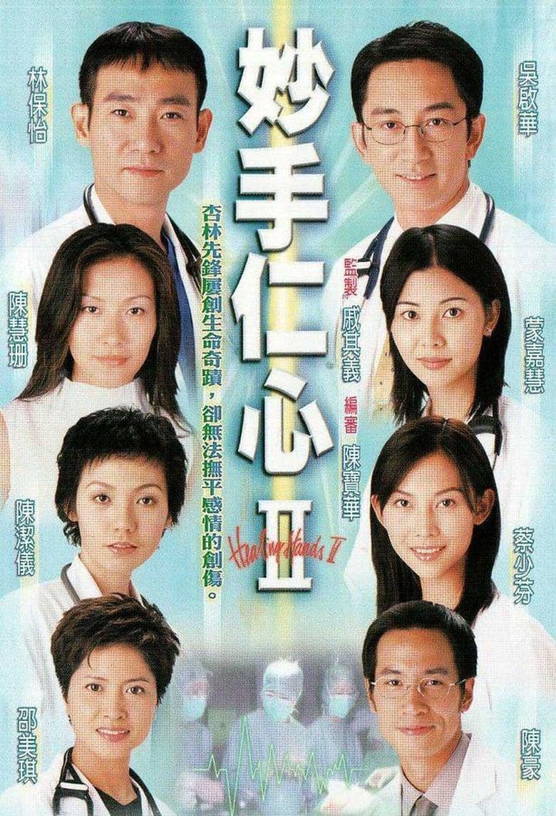 Healing Hands II (2000)