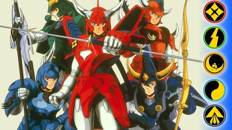 Ronin Warriors: Message (1991)