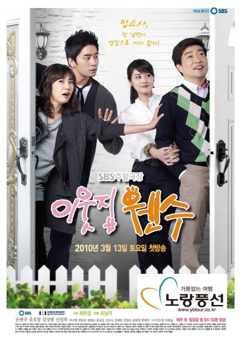 Definitely Neighbors (2010)