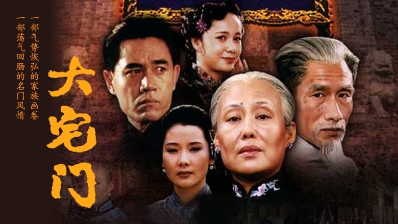 Mansion Gate (2001)