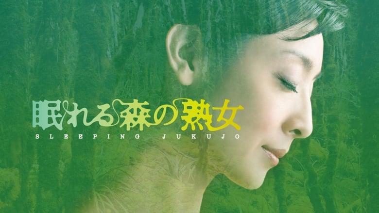 Sleeping Jukujo (2012)