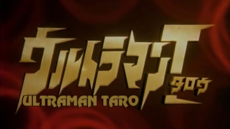 Ultraman Taro (1973)