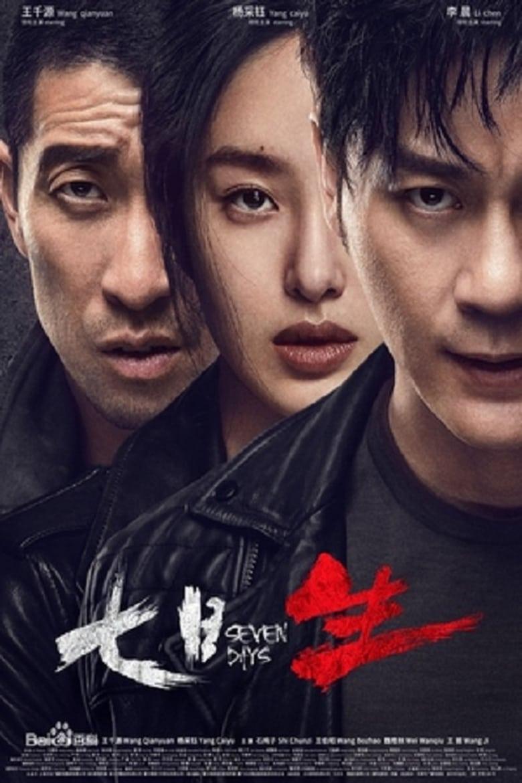 Seven Days (2019)