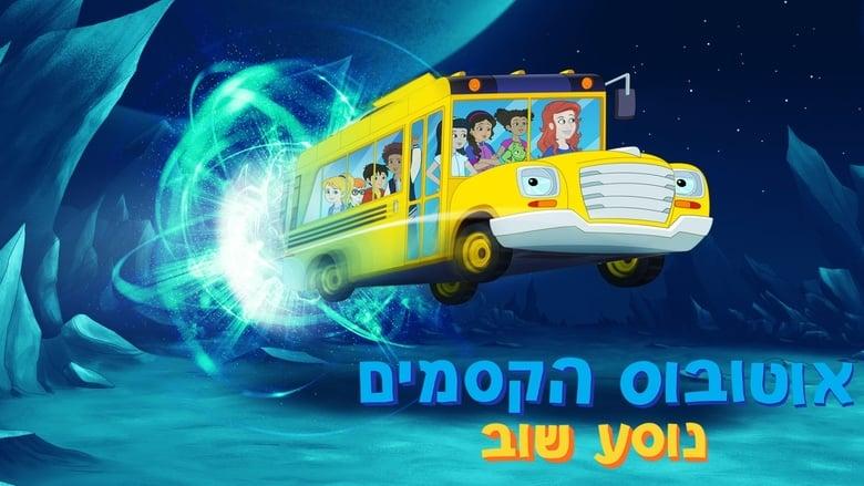 The Magic School Bus Rides Again (2017)