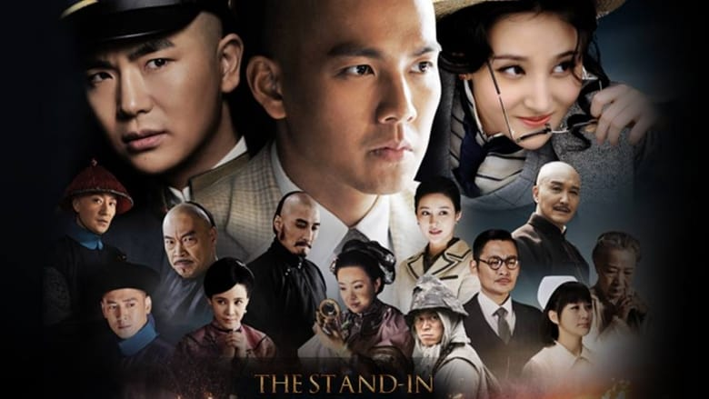 The Stand-in (2014)