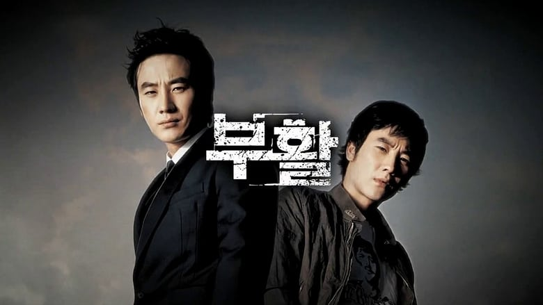 Resurrection (2005)
