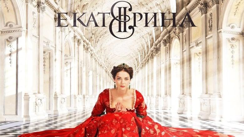 Ekaterina (2014)
