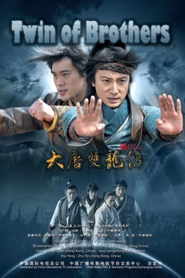 Twin of Brothers (2011)