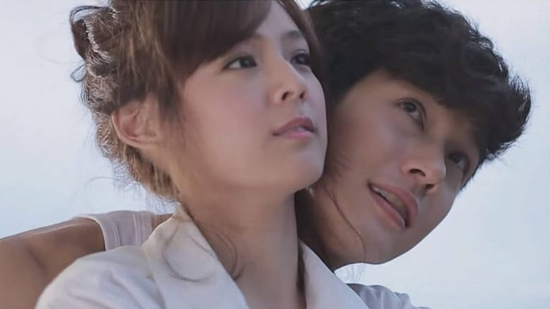 Love Flight: The Last Love at the End of the Sky (2015)