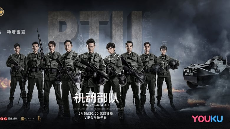 Police Tactical Unit (2019)