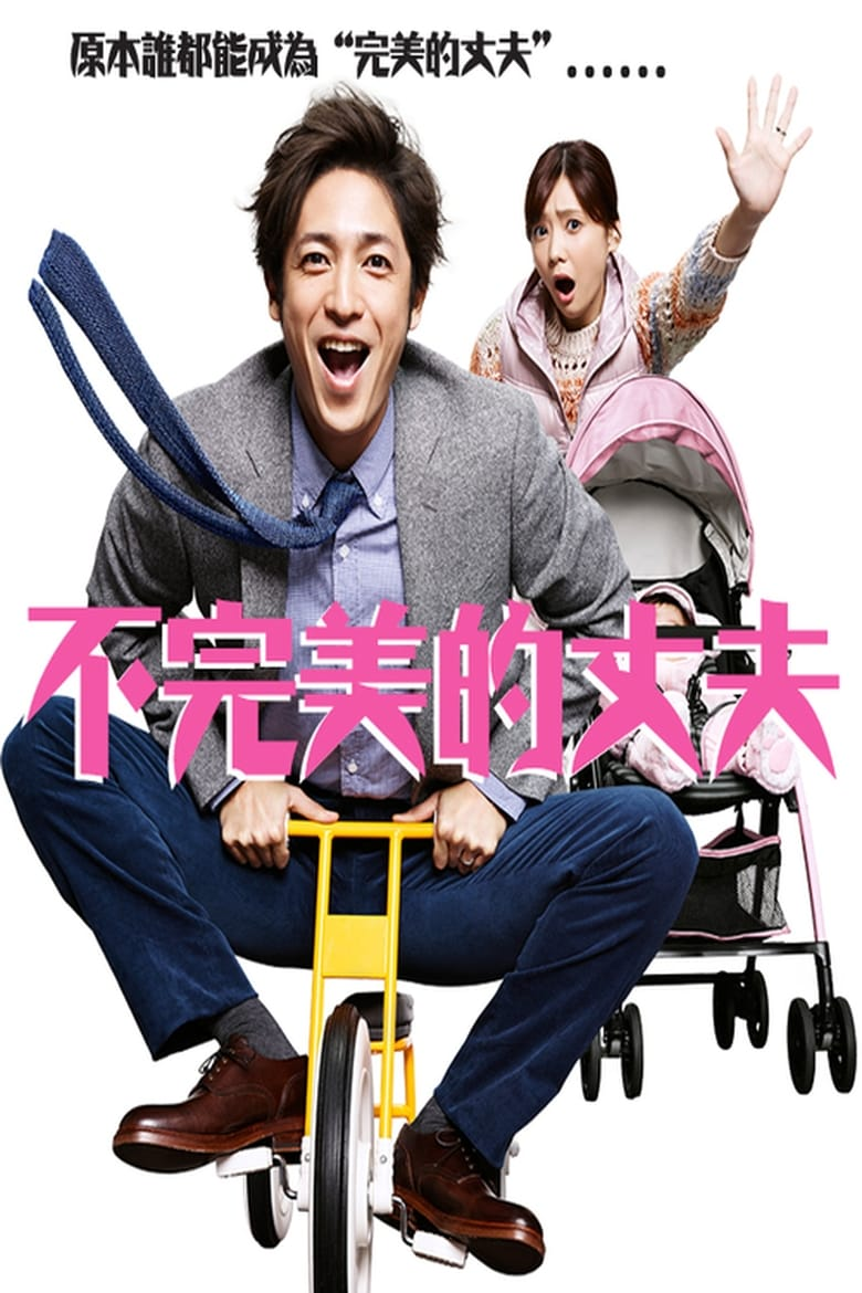 Disappointing Husband (2015)