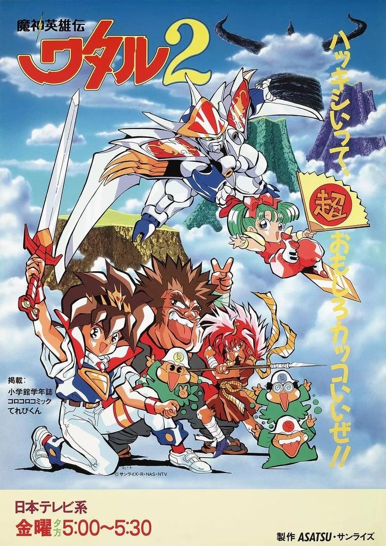 Mashin Hero Wataru 2 (1990)