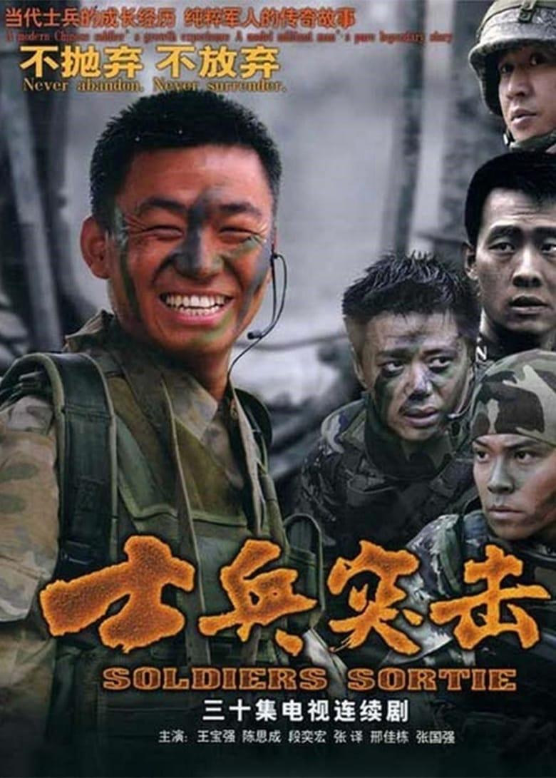 Soldiers Sortie (2006)