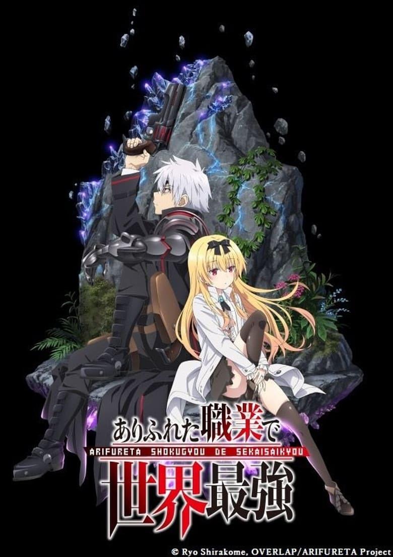 Download Anime Arifureta Shokugyou De Sekai Saikyou Sub Indo Batch