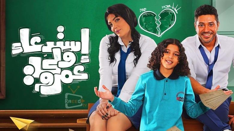 فيلم استدعاء ولي عمرو 2019 كامل اون لاين