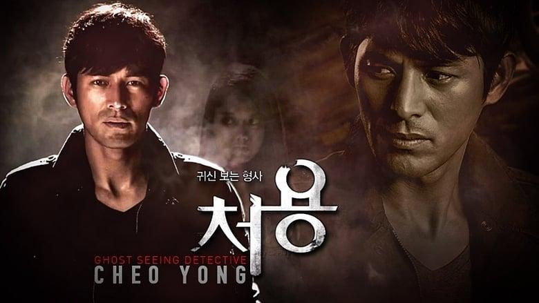 مشاهدة مسلسل Ghost-Seeing Detective Cheo-Yong مترجم أون لاين بجودة عالية