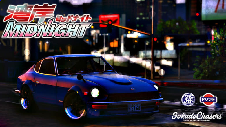 Wangan+Midnight