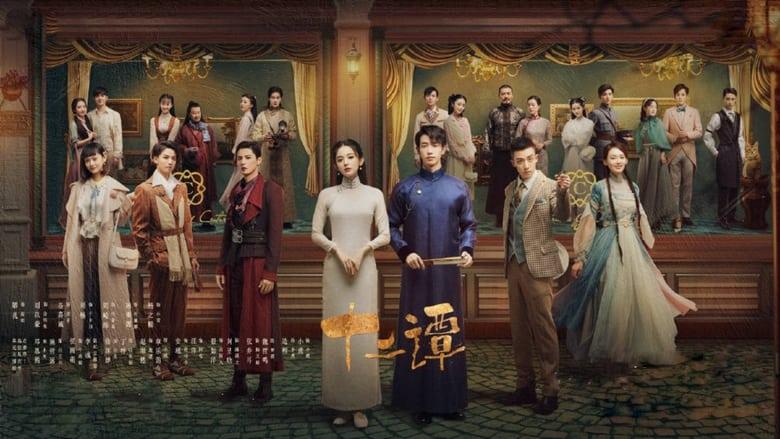 مشاهدة مسلسل Twelve Legends مترجم أون لاين بجودة عالية