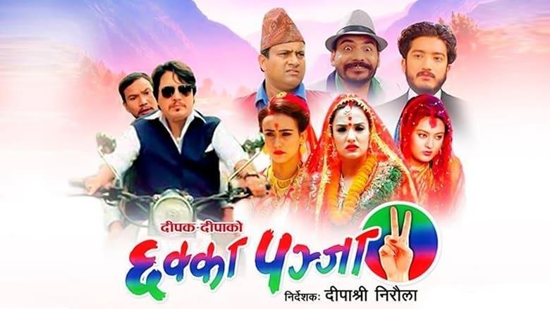 Watch Chhakka Panja 2 free