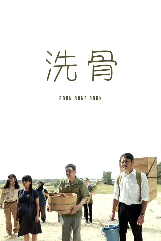 Born Bone Born (2018)