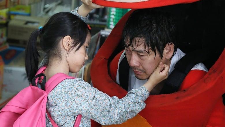 So-won (Hope) (2013) online