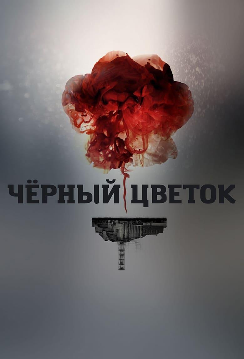 Czarnobyl: Żniwo