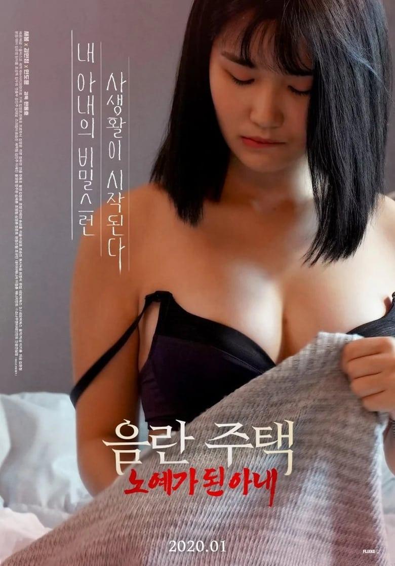Obscene House: Slave Wife (2020)
