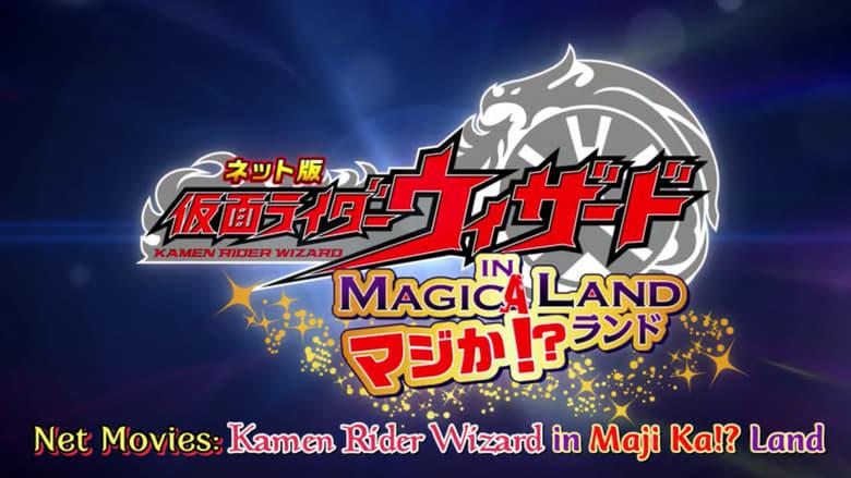 Mira Kamen Rider Wizard en ¡¿Tierra MagiKa?! En Buena Calidad Gratis